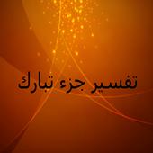 سعد الشثري تفسير جزء تبارك icon