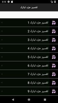 سعد الشثري تفسير جزء تبارك screenshot 3