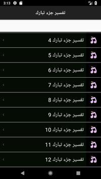 سعد الشثري تفسير جزء تبارك screenshot 18