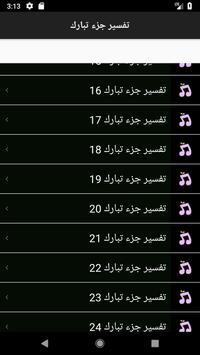سعد الشثري تفسير جزء تبارك screenshot 7
