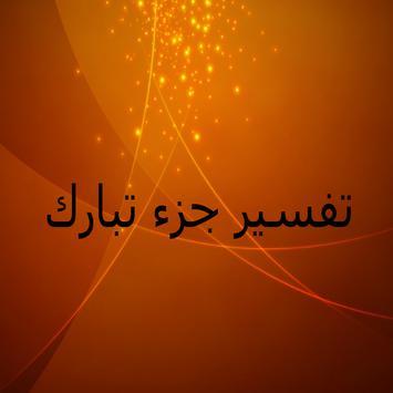 سعد الشثري تفسير جزء تبارك screenshot 6