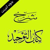 عمر بن محمد فلاته شرح كتاب التوحيد icon
