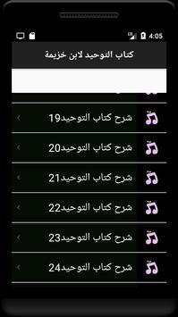 عمر بن محمد فلاته شرح كتاب التوحيد apk screenshot