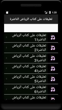 عبدالرزاق البدر تعليقات على كتاب الرياض الناضرة poster