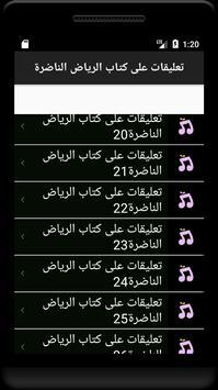 عبدالرزاق البدر تعليقات على كتاب الرياض الناضرة screenshot 2