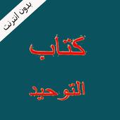 عبدالرزاق البدركتاب التوحيد icon