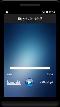 عبدالرزاق البدركتاب التوحيد screenshot 7
