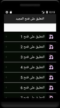 عبدالرزاق البدركتاب التوحيد screenshot 8
