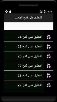 عبدالرزاق البدركتاب التوحيد screenshot 1