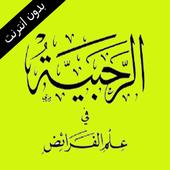 عمر بن محمد فلاته شرح مقدمة الرحبية icon