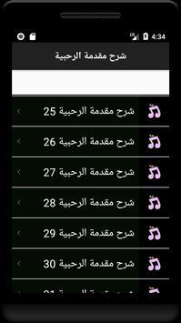 عمر بن محمد فلاته شرح مقدمة الرحبية apk screenshot