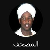 القران الكريم بدون انترنت الفاتح محمد الزبير icon