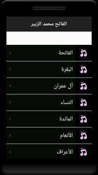 القران الكريم بدون انترنت الفاتح محمد الزبير poster