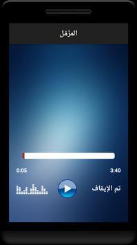 القران الكريم بدون انترنت الفاتح محمد الزبير apk screenshot