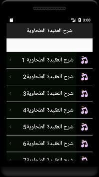 عمر بن محمد فلاته شرح العقيدة الطحاوية poster