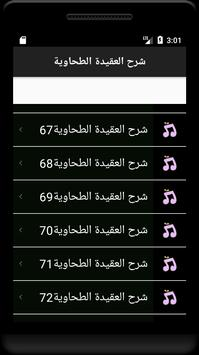 عمر بن محمد فلاته شرح العقيدة الطحاوية apk screenshot