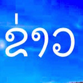 ຂ່າວ Lao news icon