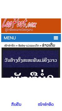 ຂ່າວ Lao news screenshot 4