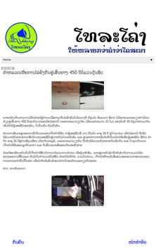 ຂ່າວ Lao news screenshot 6