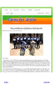 ຂ່າວ Lao news screenshot 7