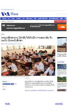 ຂ່າວ Lao news screenshot 8