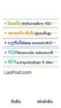 ຂ່າວ Lao news poster