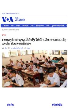 ຂ່າວ Lao news screenshot 13