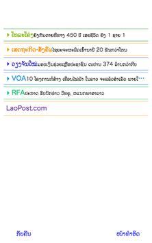 ຂ່າວ Lao news apk screenshot