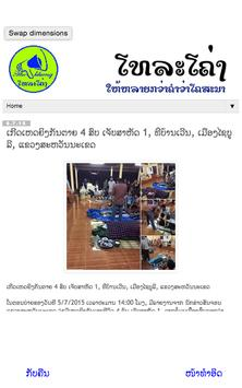 ຂ່າວ Lao news screenshot 11