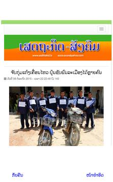 ຂ່າວ Lao news screenshot 12