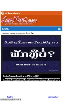 ຂ່າວ Lao news screenshot 14
