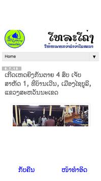 ຂ່າວ Lao news screenshot 1