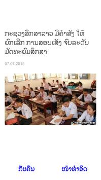 ຂ່າວ Lao news screenshot 3