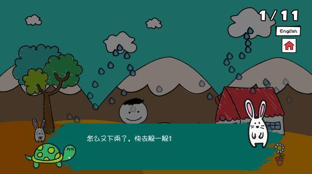 A Little Story - Rabbit&Turtle screenshot 4