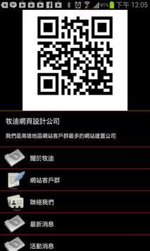 蝦子花雕蝦 apk screenshot
