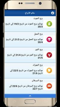 عالم الأبراج screenshot 11
