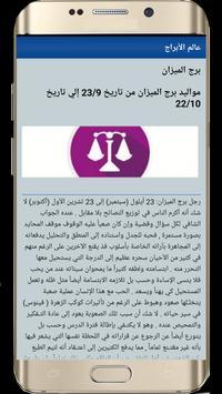 عالم الأبراج screenshot 8