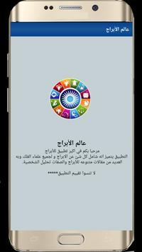 عالم الأبراج screenshot 9