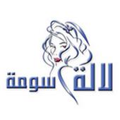 Lala Souma | لالة سومة icon