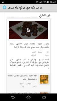 Lala Souma | لالة سومة apk screenshot