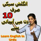 Learn English In Urdu Translation - انگلش سیکئیں icon