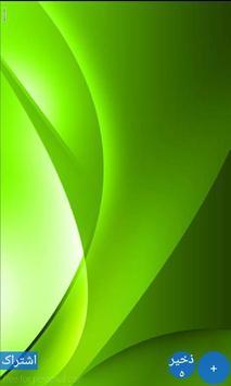 والپیپرهای سبز poster