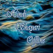 Hindi Shayari Offline icon