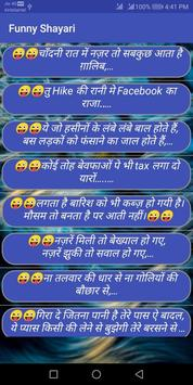 Hindi Shayari Offline screenshot 1