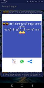 Hindi Shayari Offline screenshot 2