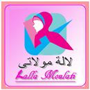 لالة مولاتي  |  Lala Moulatie APK