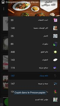 لالة مولاتي  |  Lala Moulatie apk screenshot