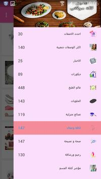 لالة مولاتي Screenshot 5