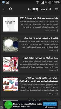 لالة مولاتي Screenshot 6