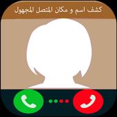 كشف اسم و مكان المتصل المجهول icon